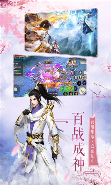 剑问九天官网版