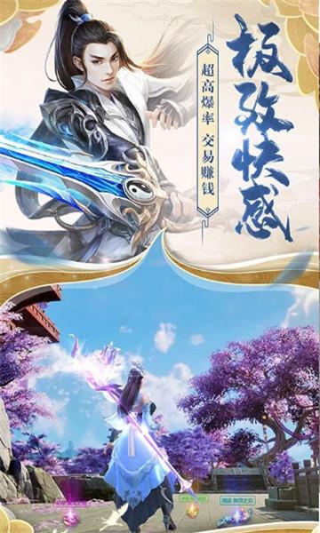 仙武双修官网版