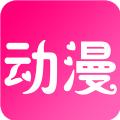 尚合动漫安卓版v2.4.0