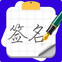 专属签名定制设计安卓版v1.0.0