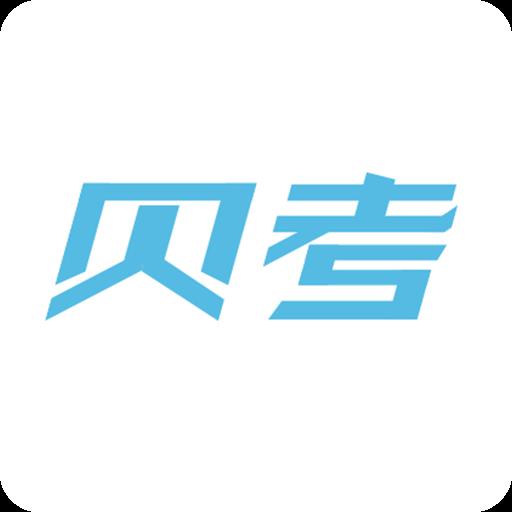 贝考安卓版v1.0.0