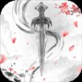御剑神诀官网版v6.0