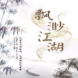 缥缈江湖安卓版v1.0