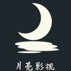 月亮影院破解版v0.0.21