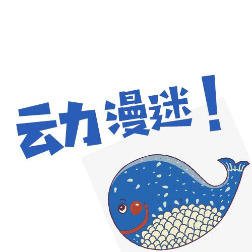 动漫迷安卓版v9.9.9