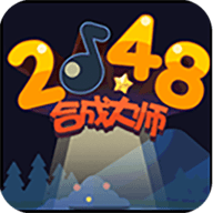 2048合成大师安卓版v1.0