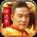 华叔传奇官网版v1.0