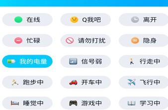 手机QQ显示对方电量软件