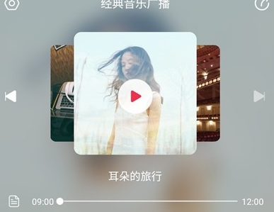 经典音乐广播安卓版