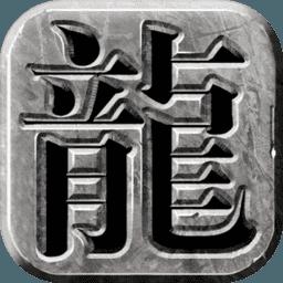 英雄战生死安卓版v1.0