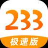 233极速版赚钱软件v2.23.0.1手机版