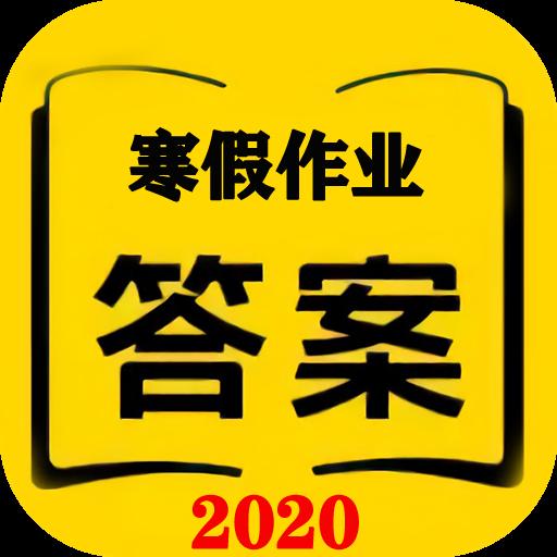 2020小学初高中寒假作业答案查询软件v2.1.822