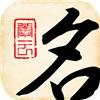 宝宝起名起名大师安卓版v8.8.5手机版