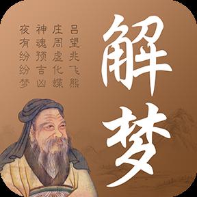 天天周公解梦安卓版v1.1.0手机版