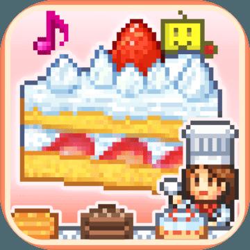 开罗游戏创新蛋糕店无限票券破解版v1.0无限食材版