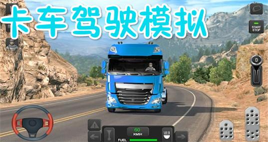 2020卡车游戏