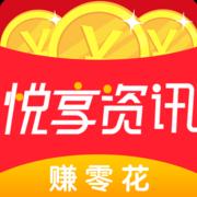 悦享资讯(阅读赚钱)v1.0.2新春福利版