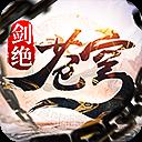 苍穹剑绝安卓版v5.6.0
