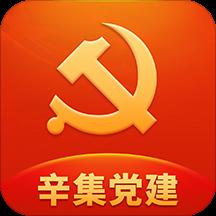 辛集智慧党建官方版v1.0.4