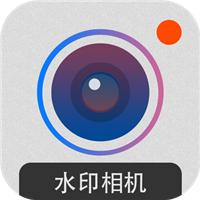 打卡水印相机(高清相机)v2.0.1手机版