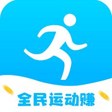 全民运动赚(走路赚钱)v1.0.1手机版