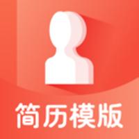 个人简历制作(简历制作软件)v1.0