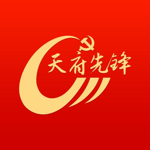 四川智慧党建云平台v1.0.1官方版