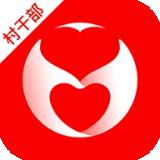 四川村干部服务平台v1.0.0官网版