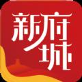 新府城appv1.1.1
