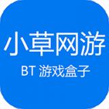 小草网游BT游戏盒子v1.2