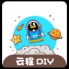 云程DIY名片appv1.0.90