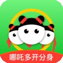 哪吒多开分身appv3.5.2