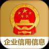广东企业信用信息公示系统appv3.0.7