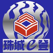珠城e登不动产登记综合服务平台v1.3