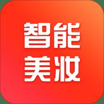 智能美妆appv1.3