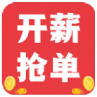 开薪抢单赚钱appv1.0.2安卓版
