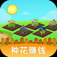 幸福花园红包版v1.0.0安卓版