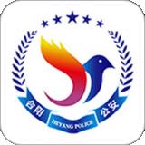合阳警民通服务平台v1.0.0安卓版