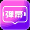 手持L弹幕星手机版v1.0.0