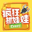 疯狂抓娃娃安卓版v2.0.6