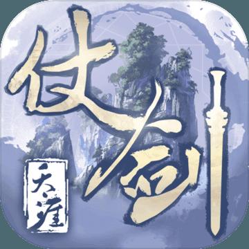 仗剑天涯变态版v1.0
