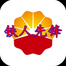中石油铁人先锋appv1.6.1