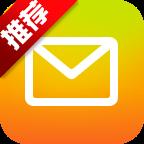 QQ邮箱安卓版v6.1.2