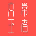 文常王者刷题官方版v0.0.69