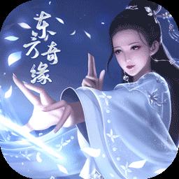 东方奇缘h5手游官网版