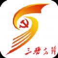 山西组工网智慧党建信息录入平台v3.1.2