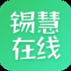 锡惠在线网络学院v0.0.2