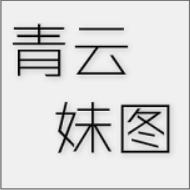 青云妹图高清版v1.2