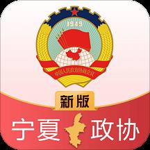 政协委员掌上履职官方版v1.0.7