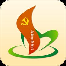 南烟智慧e党建官方版v1.2.1手机版